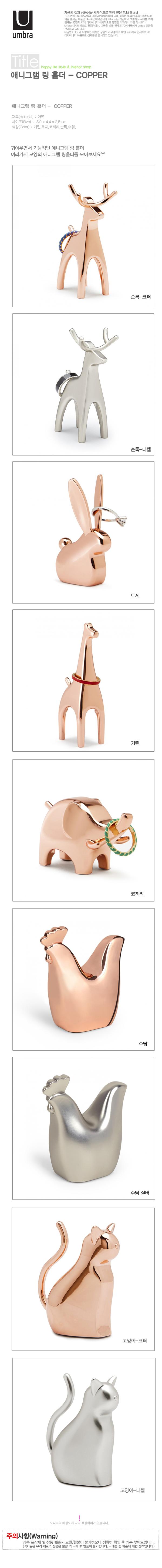 애니그램 링 홀더 COPPER - 움브라, 15,000원, 장식소품, 소품케이스